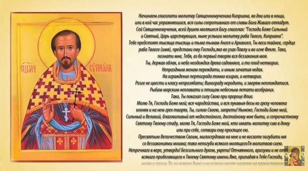 молитва киприана на русском овнам стоит